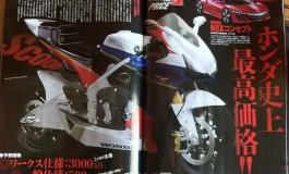 Honda RCV1 Replica già a Eicma 2013?!?!